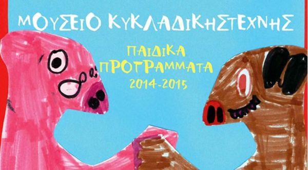 Παιδικά προγράμματα στο Μουσείο Κυκλαδικής Τέχνης   imommy.gr