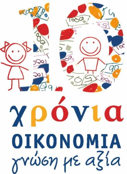 10 χρόνια «Οικονομία: γνώση με αξία!» | imommy.gr