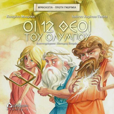Οι 12 θεοί του Ολύμπου | imommy.gr