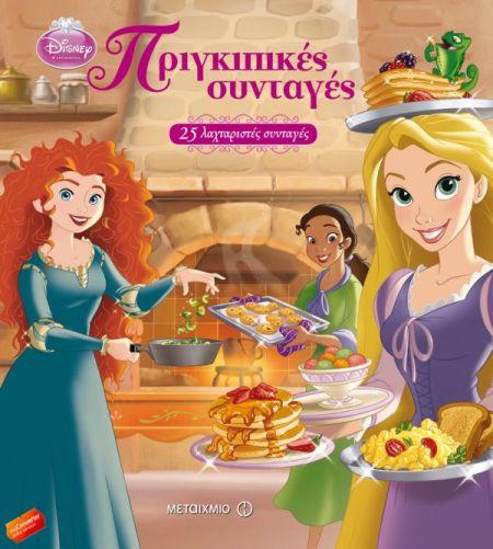 Πριγκιπικές συνταγές | imommy.gr