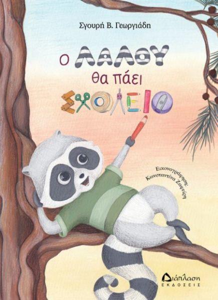 Ο Λαλού θα πάει σχολείο | imommy.gr