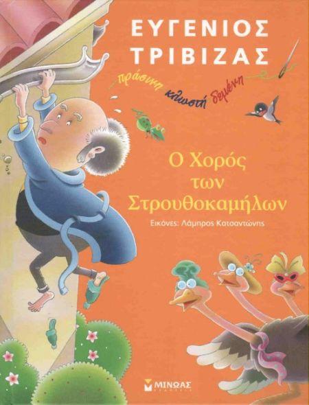 Ο χορός των στρουθοκαμήλων | imommy.gr