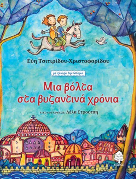 Μια βόλτα στα βυζαντινά χρόνια | imommy.gr