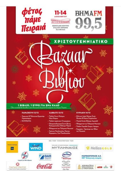 Χριστουγεννιάτικο bazaar βιβλίου του ΒΗΜΑ FM 99,5 | imommy.gr