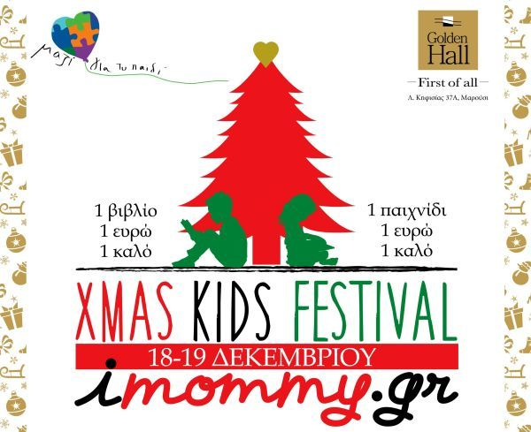 imommy Xmas Kids Festival! | imommy.gr