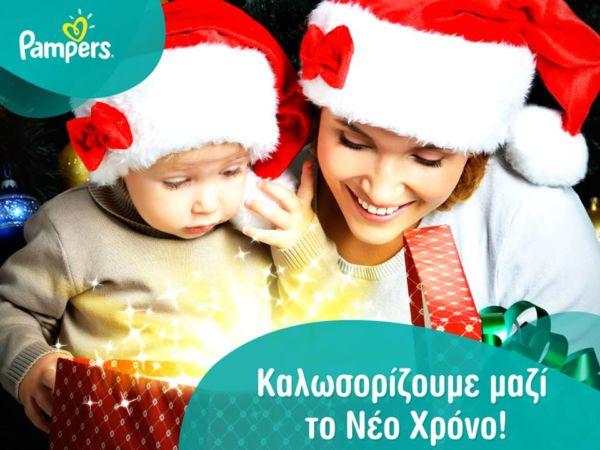 Η «Pampers» κάνει τα Χριστούγεννα ακόμη πιο μαγικά! | imommy.gr