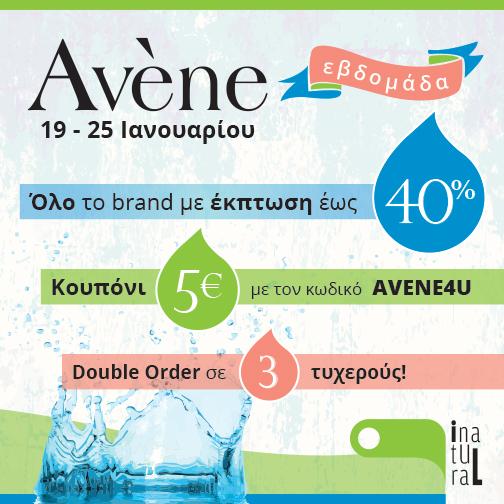 Ανακαλύψτε μαζί μας το κρυμμένο μυστικό της Avène | imommy.gr