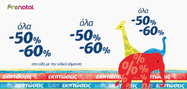 Στην Prénatal ξεκινούν σούπερ «χειμωνιάτικες ευκαιρίες»! | imommy.gr