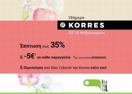 Δεκαπενθήμερο Korres 2 – 16 Φεβρουαρίου 2015 στοinatural   imommy.gr