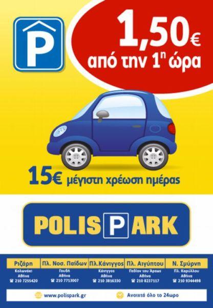 Πέφτουν οι τιμές στα Polis Park | imommy.gr