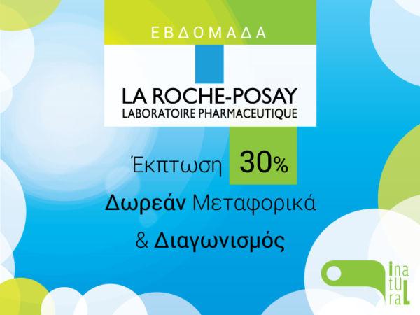 Αυτή η εβδομάδα είναι αφιερωμένη στα εξειδικευμέναπροϊόνταLa Roche-Posay!   imommy.gr