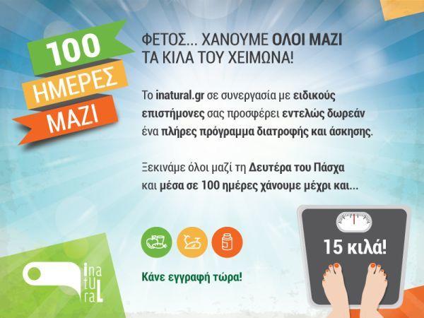 Φέτος αδυνατίζουμε σε … «100 Ημέρες Μαζί» | imommy.gr