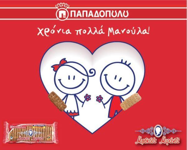 Χρόνια Πολλά Μανούλα! | imommy.gr