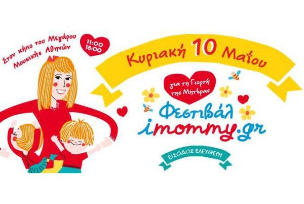 Ολοήμερο Φεστιβάλ για τη Γιορτή της Μητέρας με ελεύθερη είσοδο | imommy.gr