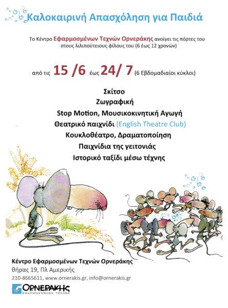 Καλοκαιρινή απασχόληση για παιδιά | imommy.gr