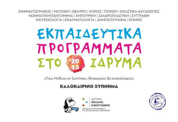 «Εκπαιδευτικά Προγράμματα 2015 στο Ίδρυμα» | imommy.gr