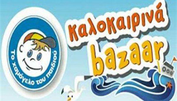 Καλοκαιρινά bazaars από «Το Χαμόγελο του Παιδιού»! | imommy.gr