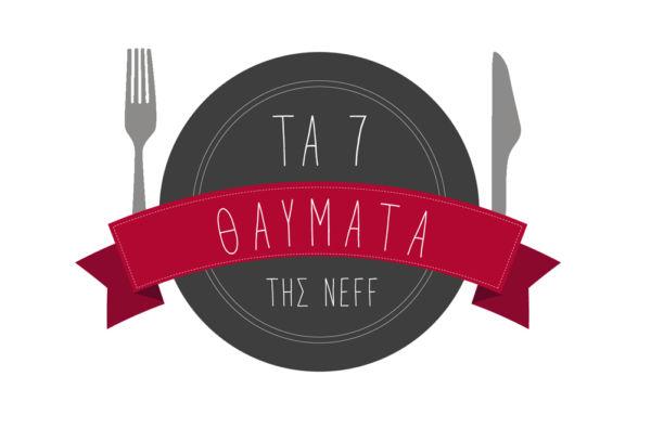 Τα 7 Θαύματα της NEFF | imommy.gr