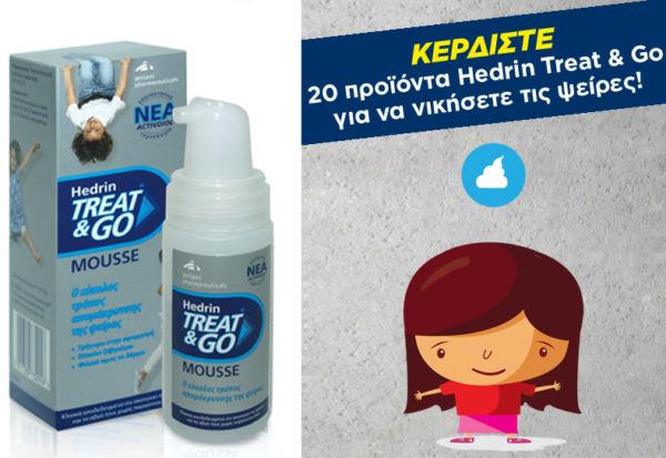 Κερδίστε 20 προϊόντα Hedrin Treat & Go για να νικήσετε τις ψείρες! | imommy.gr