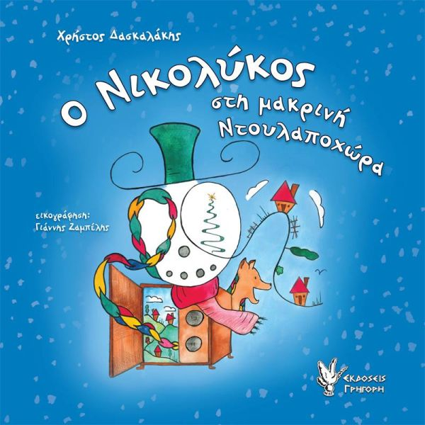 Ο Νικολύκος στη μακρινή Ντουλαποχώρα | imommy.gr