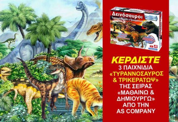 Για τους μικρούς λάτρεις των δεινοσαύρων (κερδίστε παιχνίδια) | imommy.gr