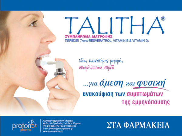 Εμμηνόπαυση: Νέες θεραπείες για την αντιμετώπιση  των συμπτωμάτων της | imommy.gr