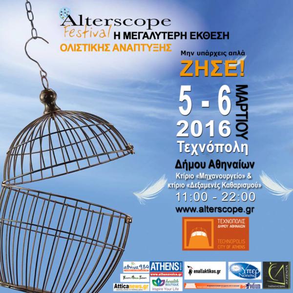 Η Alterscope έρχεται στην Τεχνόπολη του Δήμου Αθηναίων: Η μεγαλύτερη έκθεση ολιστικής ανάπτυξης στις 5 και 6 Μαρτίου 2016 | imommy.gr