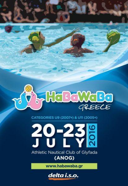 Το HaBaWaBa έρχεται στην Ελλάδα! | imommy.gr