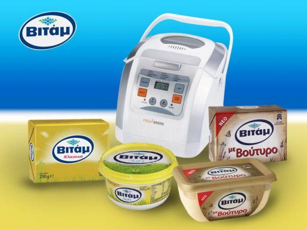 Μεγάλος διαγωνισμός Βιτάμ: Μαγειρέψτε μαζί με τα παιδιά σας και κερδίστε έναν αρτοπαρασκευαστή   imommy.gr