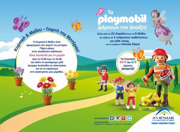 Το Avenue Mall φέρνει την άνοιξη μαζί με τα Playmobil! | imommy.gr