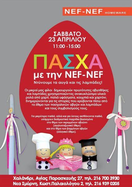 Πάσχα με τηNef-Nef Homeware | imommy.gr