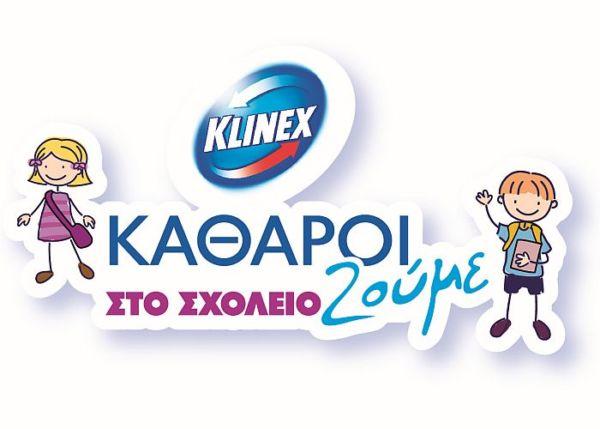 Καθαροί ζούμε στο σχολείο | imommy.gr