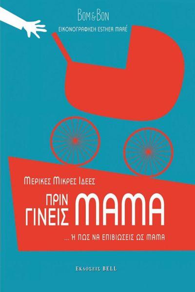 Κερδίστε 10 βιβλία «Μερικές μικρές ιδέες πριν γίνεις μαμά» από τις εκδόσεις Bell   imommy.gr