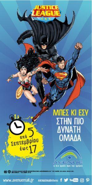 Superman, Batman και Wonderwoman στο AVENUE MALL! | imommy.gr