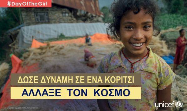 11 Οκτωβρίου: Παγκόσμια Ημέρα Κοριτσιού 2016!   imommy.gr