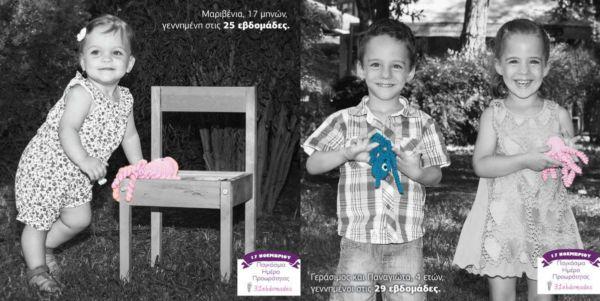 13 πρόωρα παιδιά φωτογραφίζονται για την Παγκόσμια Ημέρα Προωρότητας | imommy.gr
