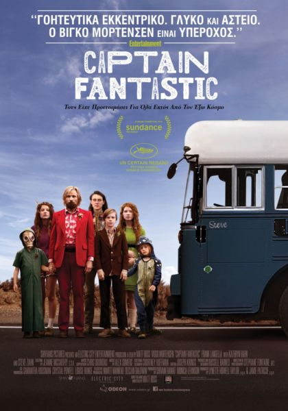 Captain Fantastic: Κερδίστε διπλές προσκλήσεις για την πρεμιέρα της ταινίας! | imommy.gr