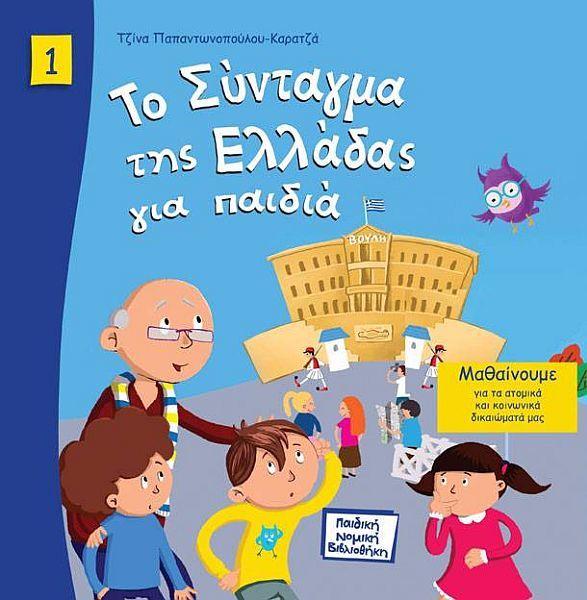 Το Σύνταγμα της Ελλάδας για παιδιά | imommy.gr
