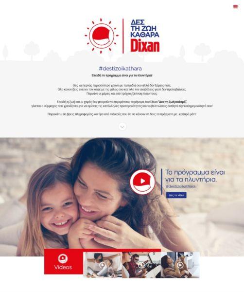 «Δες τη ζωή καθαρά»! | imommy.gr