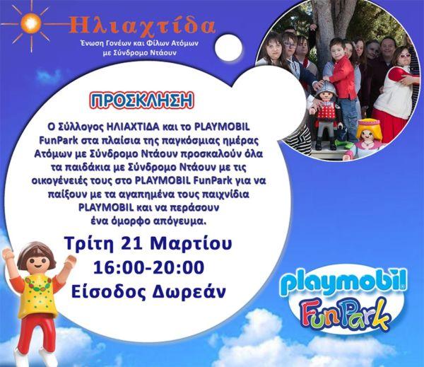 Μία πρόσκληση αποκλειστικά για τα παιδάκια με σύνδρομο Ντάουν | imommy.gr