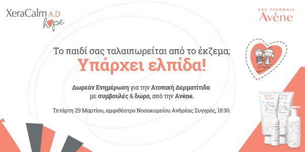 Ελπίδα για την ατοπική δερματίτιδα! | imommy.gr
