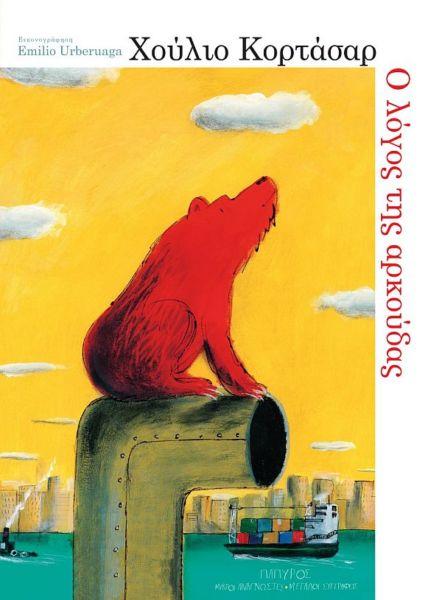 Ο λόγος της αρκούδας | imommy.gr