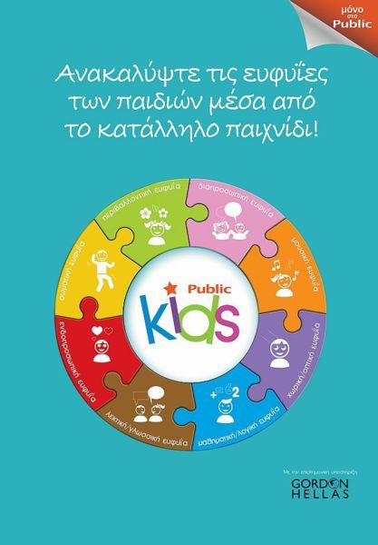 Το Παιχνίδι αλλιώς… στα Public! | imommy.gr