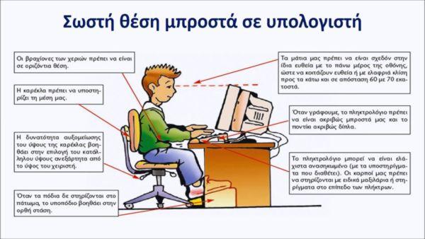 Παιδί και υπολογιστής: Αυτή είναι η σωστή στάση σώματος! | imommy.gr