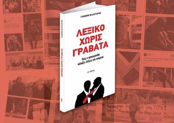 Την Κυριακή με το ΒΗΜΑ το σατιρικό λεξικό του Γιάννη Βλαστάρη | imommy.gr