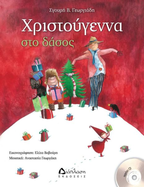 Χριστούγεννα στο δάσος (με CD) | imommy.gr