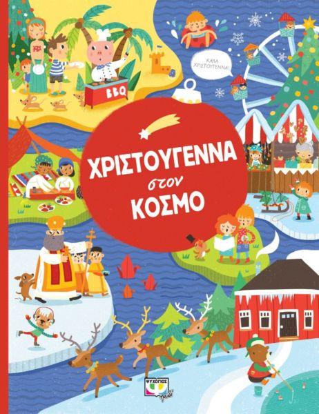 Χριστούγεννα στον κόσμο | imommy.gr