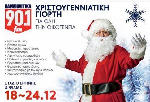 Χριστουγεννιάτικη γιορτή για όλη την οικογένεια από τα Παραπολιτικά 90,1   imommy.gr