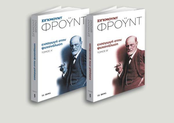 Δωρεάν με το Βήμα της Κυριακής: «Εισαγωγή στη ψυχανάλυση» του Σίγκμουντ Φρόυντ | imommy.gr