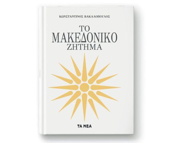 «Τo Μακεδονικό ζήτημα», μια ιστορική έκδοση με Τα Νέα Σαββατοκύριακο   imommy.gr
